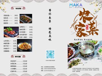 古典中国风设计风格灰色餐饮行业菜单办公印刷使用的办公印刷三折页模版