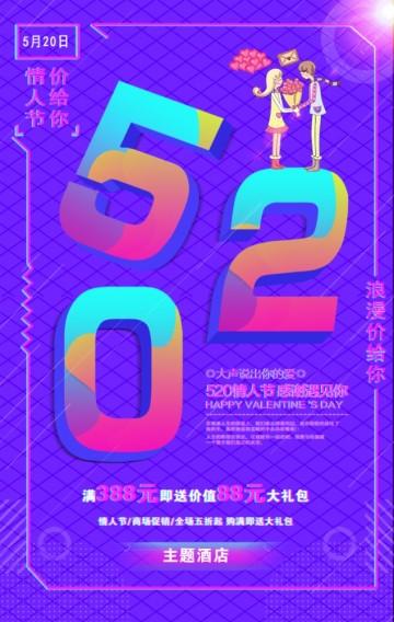 520 情人节 酒店 公寓式酒店 店铺 活动 主题酒店