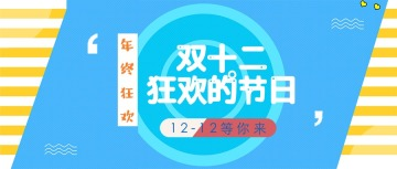 天猫淘宝双十一/双十二购物狂欢节公众号封面大图