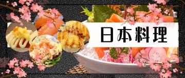 公众号封面头图 扁平简约 日本料理 日本料理促销 寿司