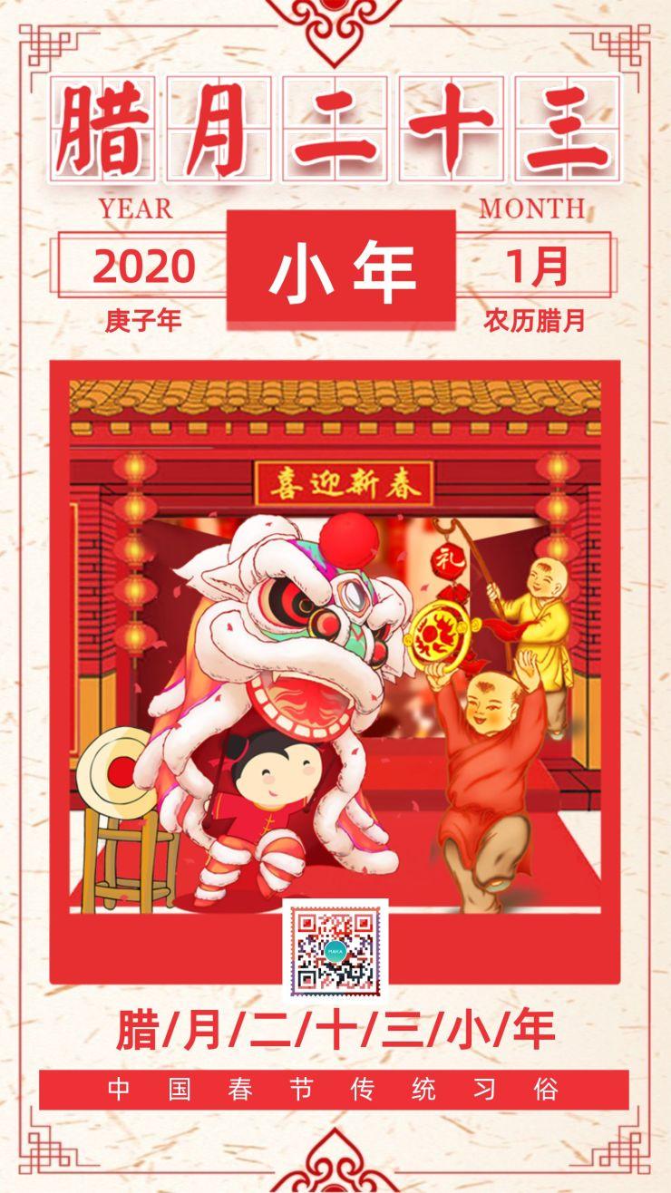 腊月二十三小年中国风2020鼠年春节祝福拜年手机版新年日签习俗海报