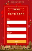 红色商务简约房地产楼盘开盘销售邀请宣传H5
