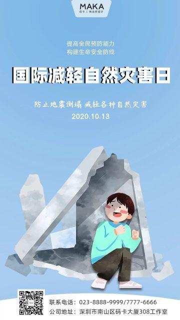 简约风格国际减轻自然灾害日公益宣传海报