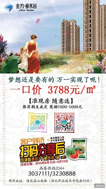 金方丽水园现房出售优惠活动宣传海报