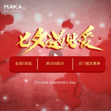 红色浪漫七夕商家鲜花促销宣传打折活动视频