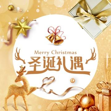 圣诞促销金色高端微信公众号封面次图