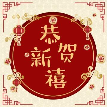 恭贺新禧新年拜年公众号封面次条小图