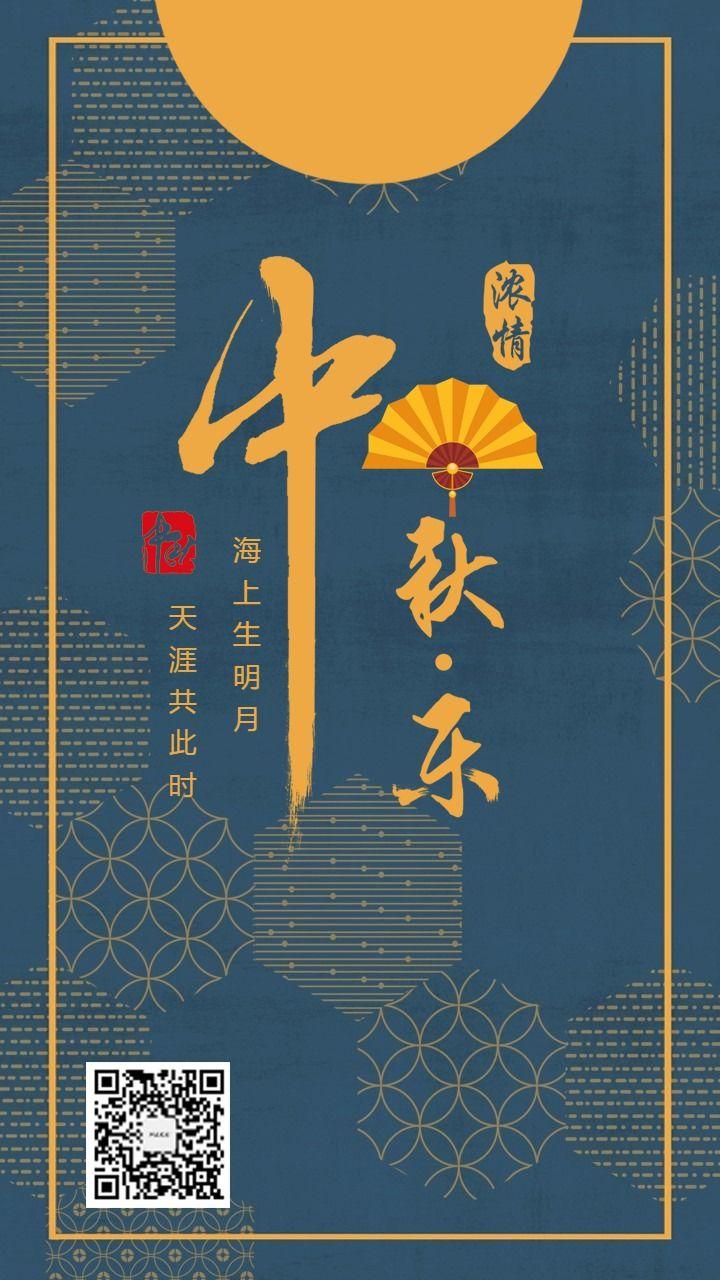 创意精美中秋节祝福海报