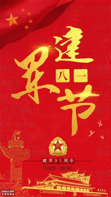 八一建军节红色大气海报