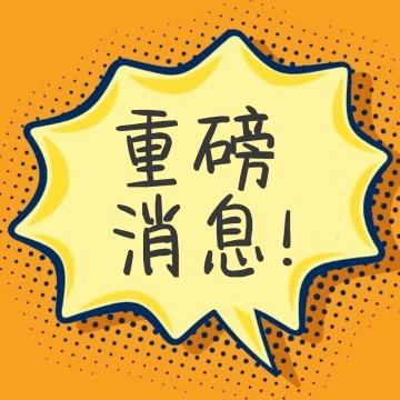 【通知次图2】卡通扁平通用微信公众号封面小图-浅浅