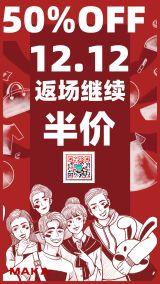 双12活动促销宣传海报