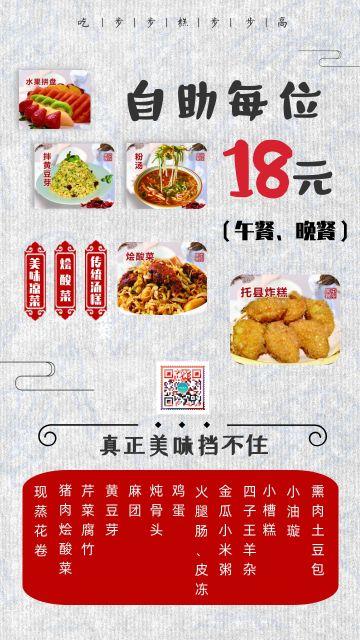 餐饮/餐厅促销活动海报