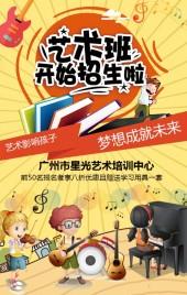 暑假艺术培训招生音乐培训宣传
