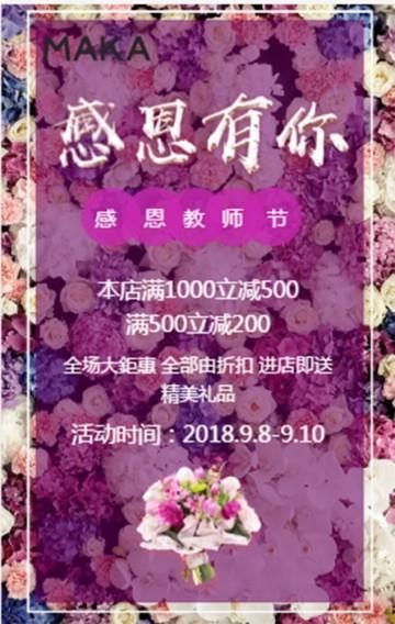 教师节 感恩教师节 教师节宣传 促销 鲜花礼品促销 教师节祝福 贺卡 简约 紫色温馨风格