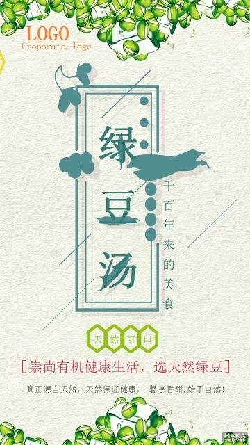 有机·绿豆·天然·绿豆汤食品宣传海报