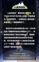 7.20人类月球日公益宣传|科普宣传|热点宣传