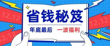 清新卡通双十二省钱福利公众号首图