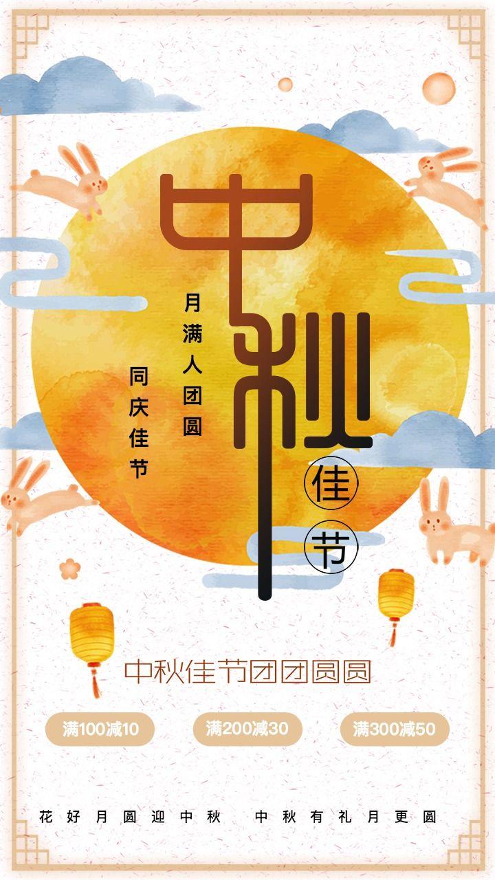 花好月圆浓情中秋·月满人团圆中秋节海报宣传单