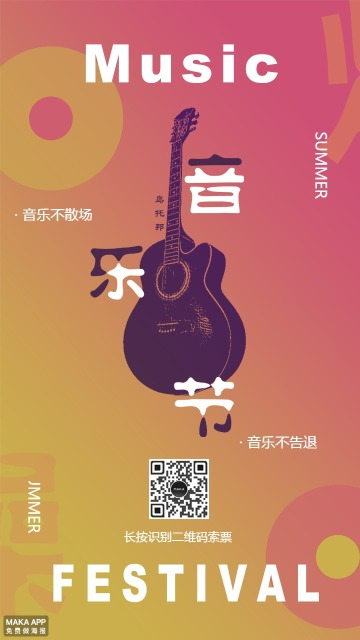 音乐渐变色海报音乐节报名音乐节活动海报