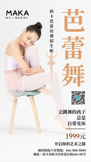 白色简约风芭蕾舞培训招生宣传海报