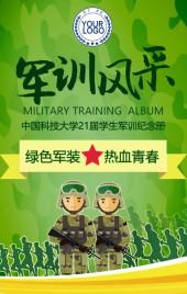 开学季军训风采音乐相册大学生军训日记纪念册H5
