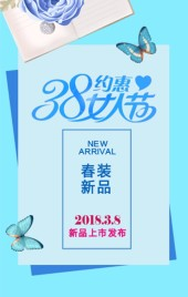 三八妇女节打折促销宣传海报