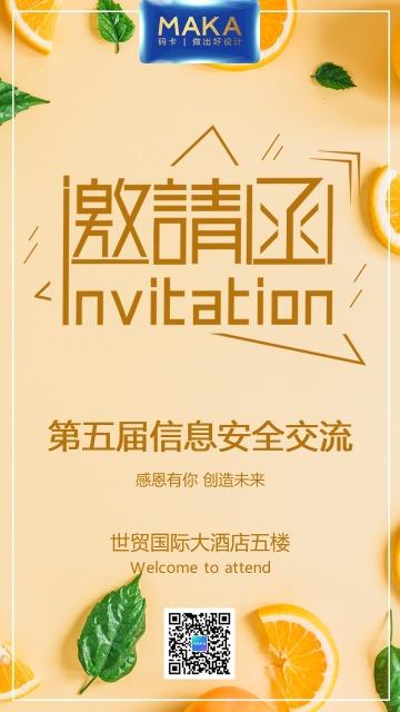 黄色清新文艺企事业公司单位会议请柬