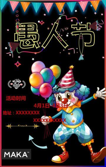 4月1日愚人节活动宣传