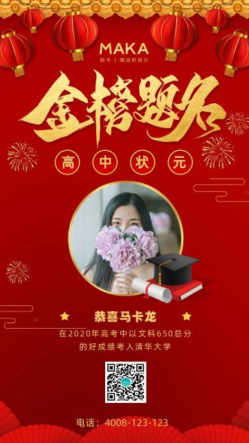 红色喜庆金榜题名学子录取报喜宣传手机海报模板