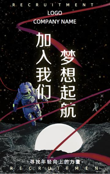 动感宇宙星空太空宇航员梦想起航星球未来感企业精神公司招聘校园招聘