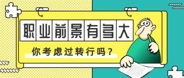 黄色卡通跳槽职业公众号首图