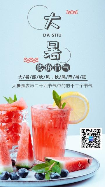 大暑清新文艺传统二十四节气通用手机版宣传海报