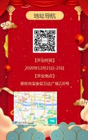 喜庆中国红高端大气新店开业商场盛大开业邀请函H5