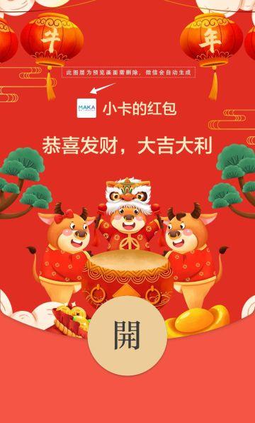 红色喜庆风格牛年春节微信红包封面