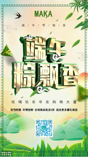 绿色创意立体手绘端午节海报端午粽飘香
