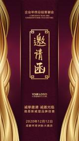 传统中国风高端大气紫色邀请函
