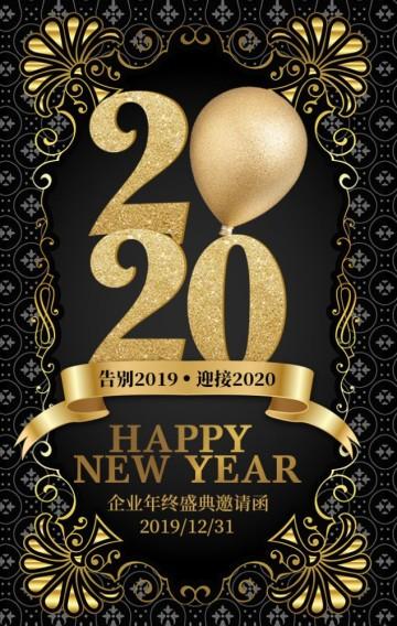 黑金新年年会邀请函 PARTY邀请函迎新年派对请帖 年终盛典 2020