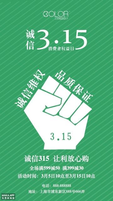 315消费者权益日活动促销宣传通用海报(三颜色设计)