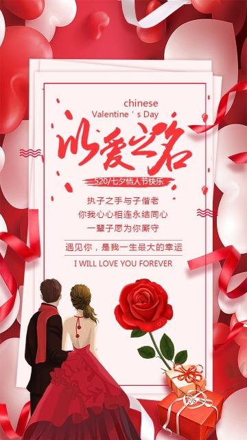 红色喜庆情人节通用促销宣传海报