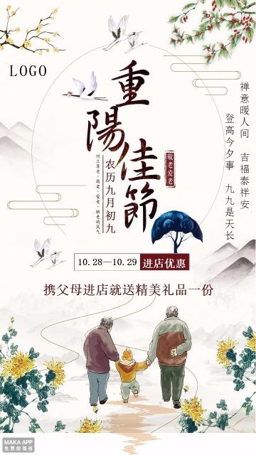 重阳节促销海报 重阳节大促 中国风敬老感恩活动 优惠 活动 海报模板