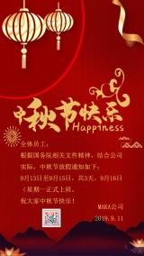 红色简约大气公司八月十五中秋节放假通知宣传海报