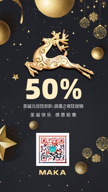 黑金极简圣诞节节日促销海报