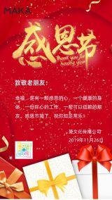 红色大气高端商务范感恩节企业邀请函答谢晚宴企业祝福手机海报