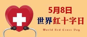 手绘风世界红十字日公众号首图