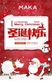 圣诞节活动促销打折宣传H5