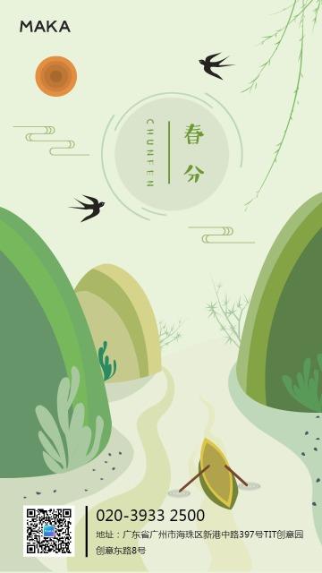 春分二十四节气清新手绘企业宣传海报