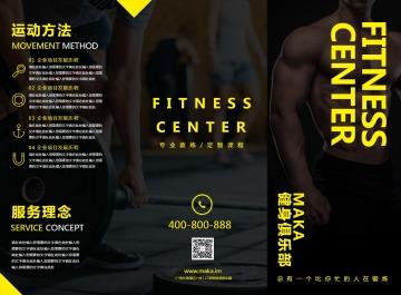 酷炫风健身房俱乐部三折页模版