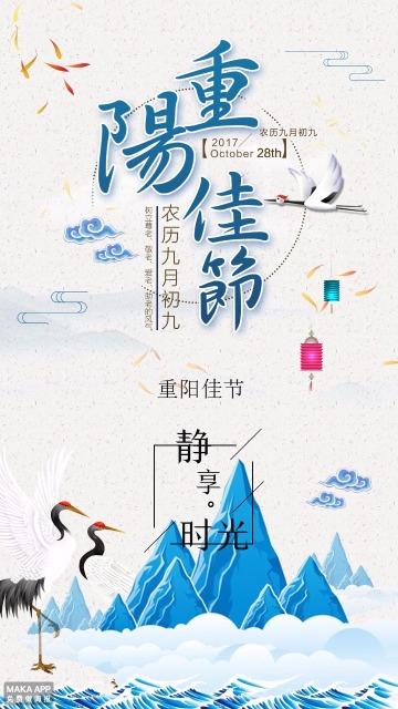 重阳佳节(9月9)