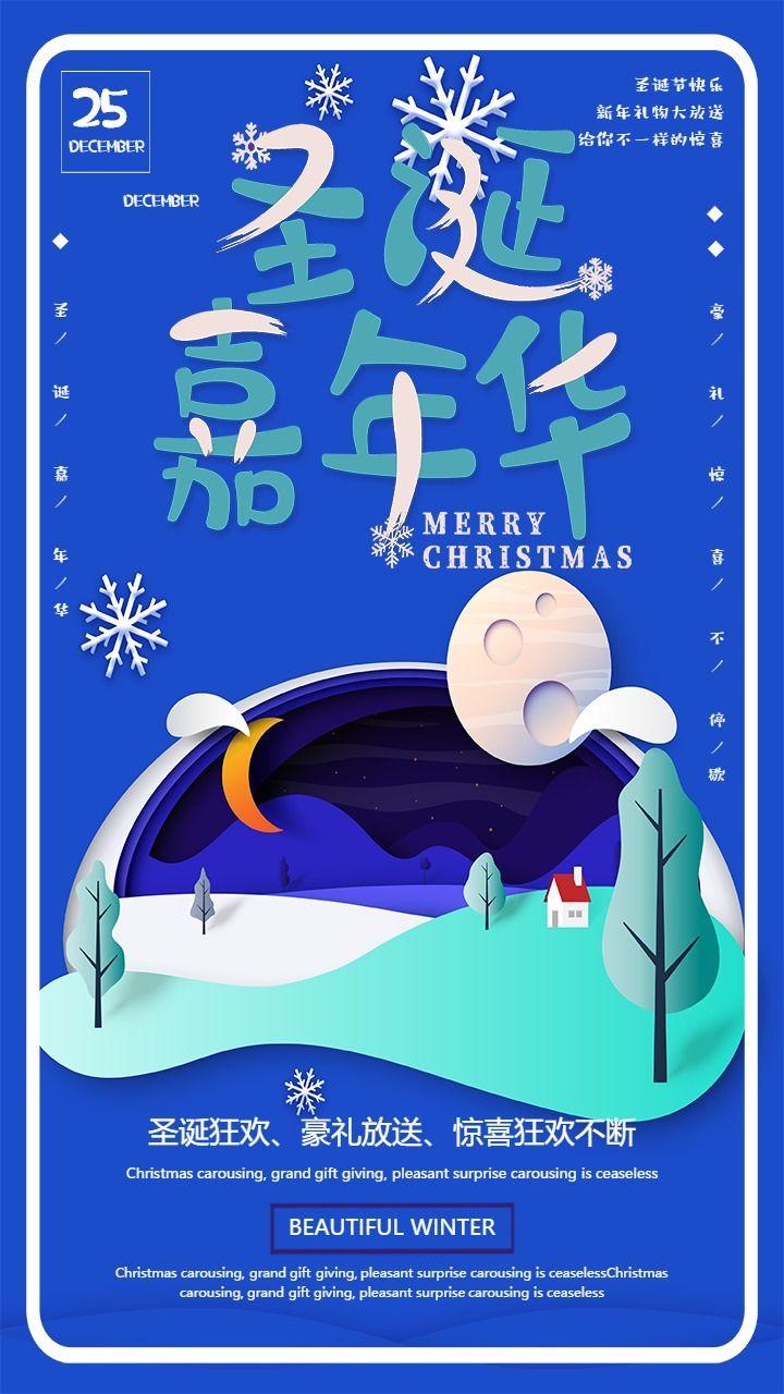 卡通手绘店铺圣诞节促销活动宣传