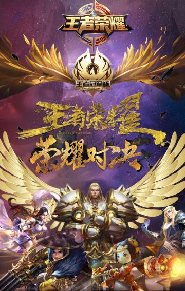 王者荣耀争霸赛邀请函高端游戏比赛通用产品活动宣传